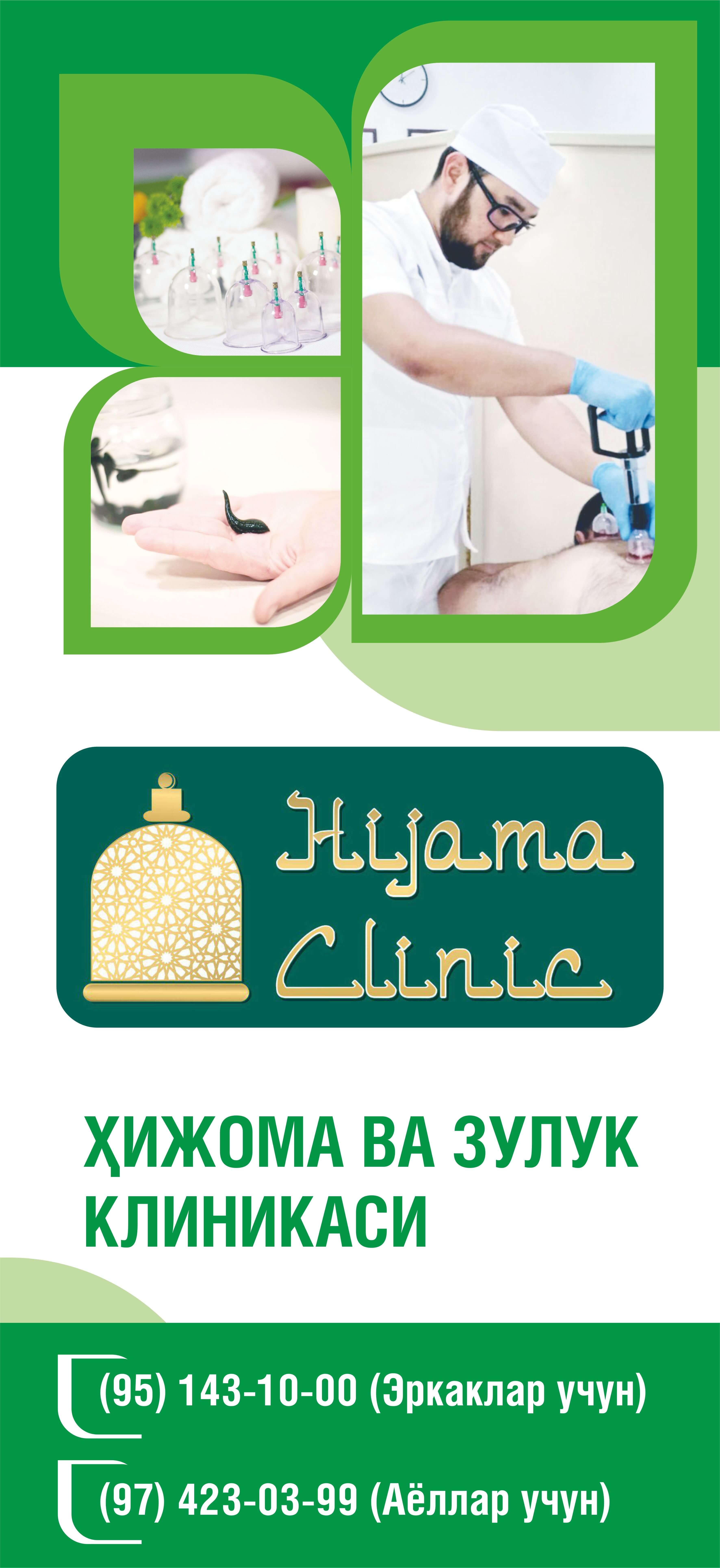 Ҳижома клиникаси